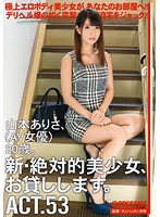 Image CHN-097 New Absolute Beautiful Girl, We Will Lend You. ACT.53 Yamamoto Arisa