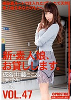 New We Lend Out Amateur Girls. vol. 47 Download