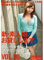 Image CHN-108 New Amateur Daughter, And Then Lend You. Vol.50 Sena Imai