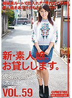 All New: We Lend Out Amateur Girls. VOl. 59 Yurie Miyase Download