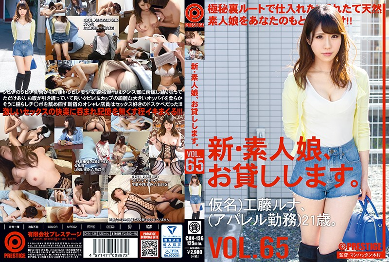 CHN-136 porn 1080 New: We Lend Out Amateur Girls. VOL. 65 Runa Goto