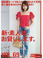New: We Lend Out Amateur Girls. Vol. 69. Ryo Harusaki Download