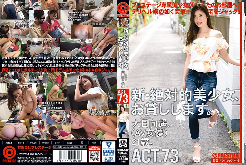 CHN-142 japanese adult video Renting New Beautiful Women ACT.73 Haruka Ohina