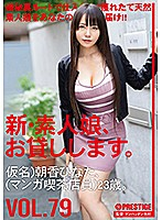 New- We Lend Out Amateur Girls. 79 (Pseudonym) Hina Asaka ta [Manga Cafe Employee) 23 Years Old. Download