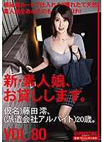 All New We Lend Out Amateur Girls. 80 Mio Fujita (Not Her Real Name) (Temporary Part-Time Worker) 20 Years Old Download