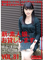 We Lend Out Amateur Girls Vol. 81: Yuno Asada (Convenience Store Staff) 21 Years Old Download