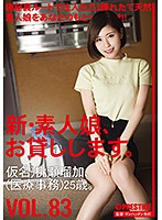 CHN-172 JAV Screen Cover Image for New-We Lend Out Amateur Girls 83 Working Title Ruka Momose Health Care Worker 25 Years Old from Prestige Studio Produced in 2019