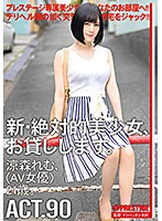 New- Stunning Girls For Hire. 90. Remu Suzumori (Porn Actress) 21 Years Old. Download