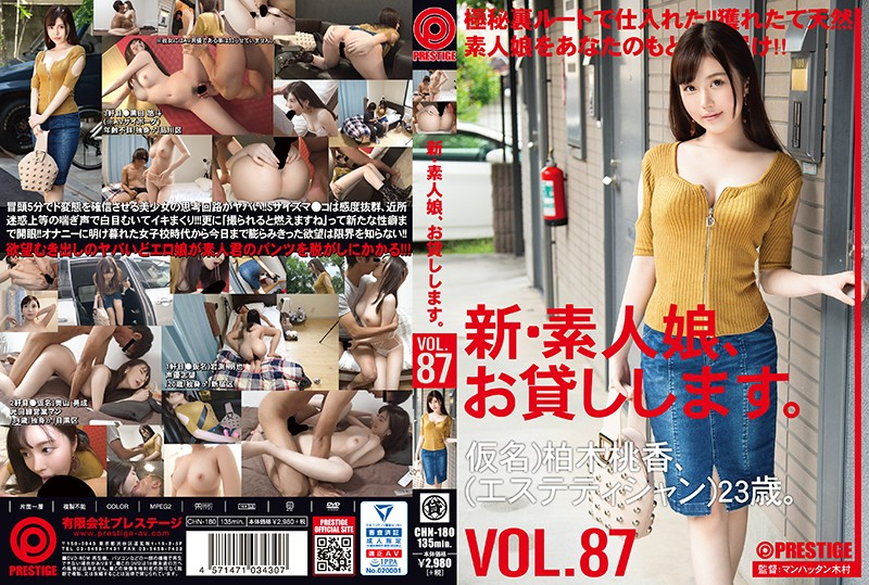 CHN-180 New - We Lend Out Amateur Girls. 87 Momoka Kashiwagi (Aesthetician) 23 Years Old