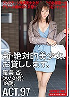 Renting New Beautiful Women 97 Ann Mitsumi (Adult Video Actress) 19 Years Old 下載