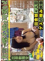 Footage Of Extreme Sleazebags Country Girl #4 Download