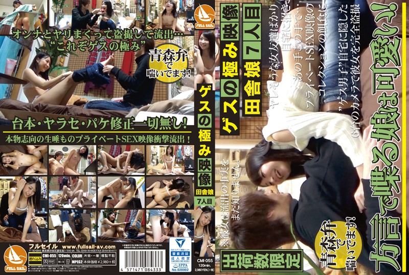 CMI-055 The Sleaziest Footage Ever - Country Girl #7