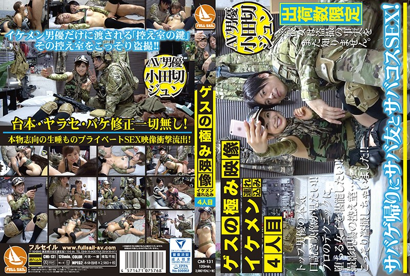 CMI-131 The Ultimate In Lewd Videos A Handsome Man Takes Home His 4th Piece Of Ass