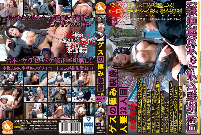 [CMI-138]The Ultimate Lewd And Crude Video The 32nd Married Woman