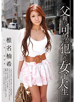 Father's coworker rapes College Girl Merely a one time indiscretion... Download