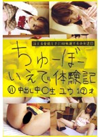 A Record Of A Student Runaway's Experience 11 下載