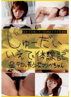 Teen's Home Experience Report 45 Download