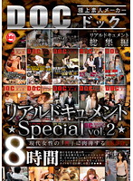 Real Document Special Vol. 02 下載