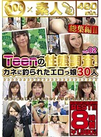 An Investigation Into The Sex Lives Of Teens! 30 Dirty Girls Who Couldn't Say No To Money vol. 02 Download