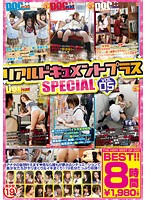 Real Document Plus Special vol. 05 Download