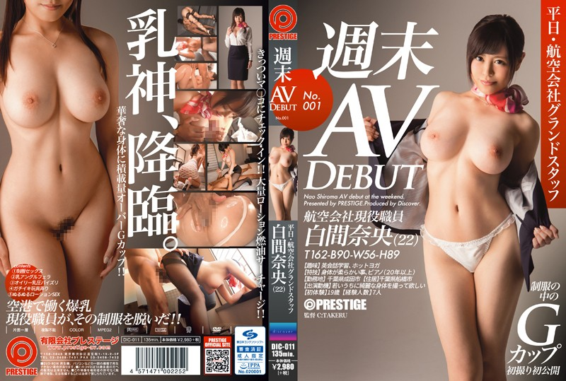 Weekend AV Debut During the Week She's on the Ground Stuff of an Airline Company Nao Shiroma No. 001