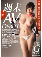 Weekend AV Debut During the Week She's on the Ground Stuff of an Airline Company Nao Shiroma No. 001 下載