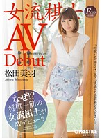 An Unlikely Porn Debut Of A Professional Go Player - Miwa Matsuda Download