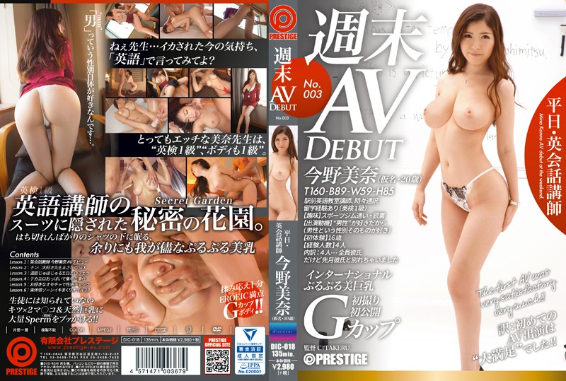 [DIC-018]Weekend AV Debut – Weekday English Teacher Mina Kono