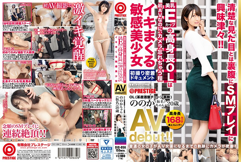 DIC-056 Our Cameras Are Tracking A Regular Woman To See How She Becomes An Adult Video Actress! This Tall Office Lady With E-Cup Beautiful Tits Was Filming Her First Adult Video, But She Was Cumming So Hard She Forgot All About The Camera A Beautiful Girl Nonoka (Not Her Real Name) Her Adult Video Debut!!