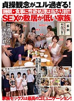 Loose Morals! Sleep, Eat And Fuck!! The Family Who Thinks Sex Is No Big Deal  下載