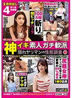 [DNW-053] Amazing Cumming Amateur Real Pick Up Ecological Survey Of Hidden Sluts 1