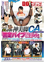 Gorgeous, Hot-Legs Cabin Attendants Dared To Do Strapped-In Vibrator Photoshoots! Losing their Panties But Keeping Their Black Pantyhose, These Girls Strike Dirty Poses For The Camera, And Give The Photographer Shameful Shots Of Their Oozing-Wet Asses, As Thick Vibrators Swirl And Purr Inside Their Pussies! 下載