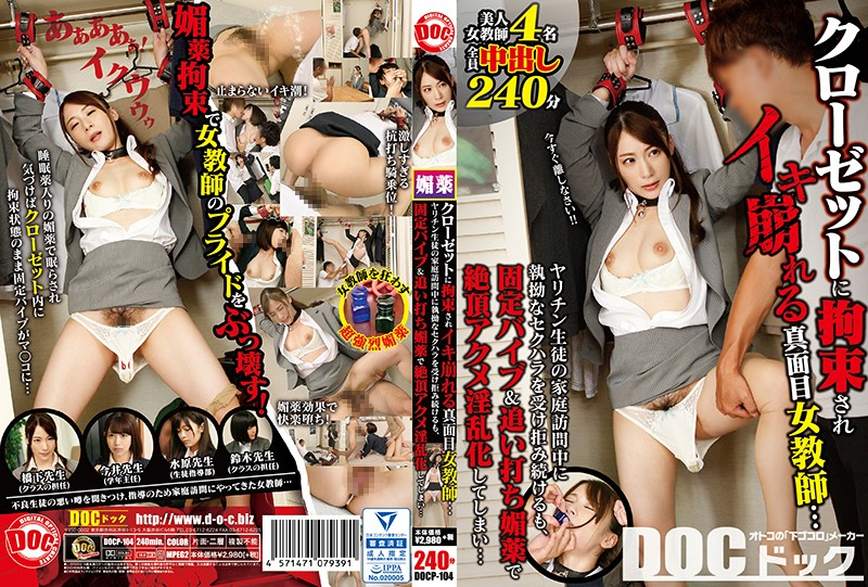 DOCP-104 This Prim And Proper Female Teacher Was Tied Up And Put In The Closet To Cum And Be Destroyed... She Was Making A Teacher Home Visit To The Family Of A Raging Dick Student And Became The Victim Of Sexual Harassment. She Kept Trying To Resist, But After Getting A Vibrator Shoved Into Her Pussy And Followed Up With Aphrodisiacs, She Orgasmed And Became A Horny Lusty Bitch...
