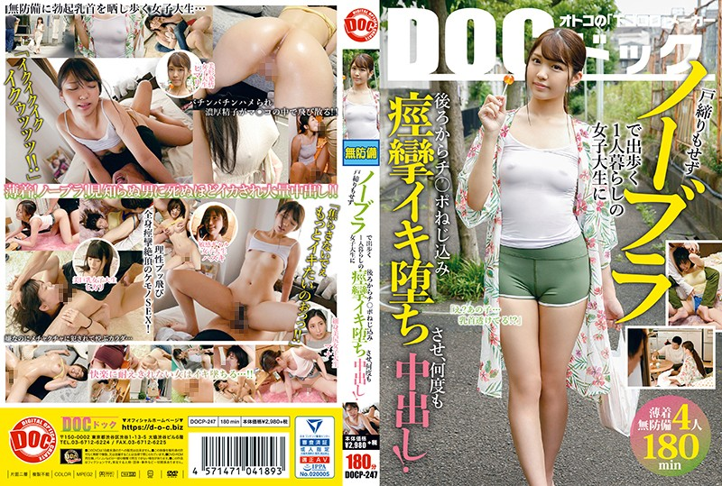 DOCP-247 japanese sex videos Hikari Nanase Mana Minami Careless College Girl Living Alone Walks Around Without A Bra Without Even Shutting The Door – A