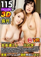 [VR] Drinking at Home with 2 Total Hotties and then Somehow Sleeping All Together!? Ai and Sora Got Too Drunk and Missed the Last Train Home so They're Staying at My Place! Drinking Together Has Turned Them into Sluts in Heat and Their Bodies Can Help but Reach Out for Attention as We Lay Down Together! Download