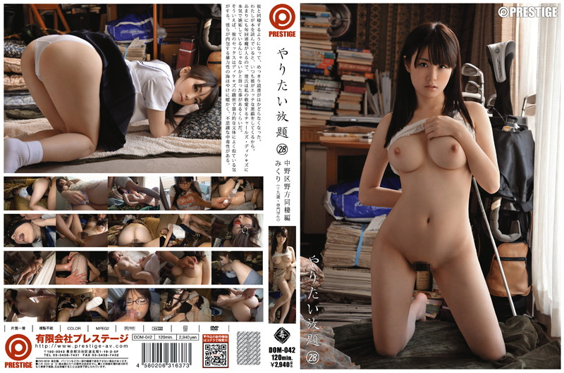 DOM-042 Fuck As Much As You Want 28