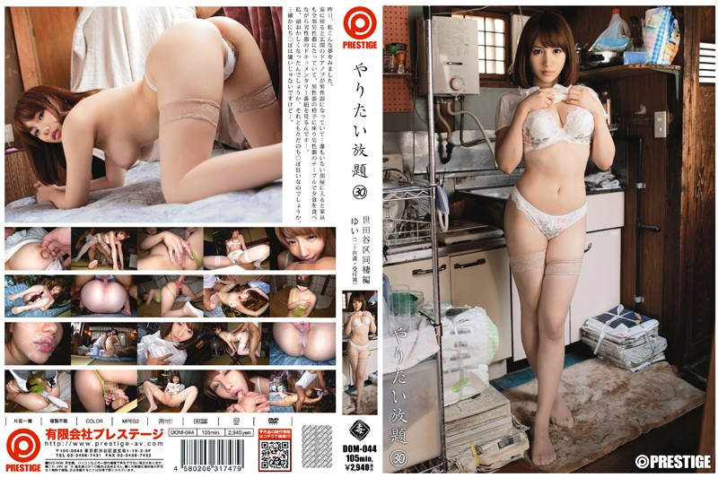 DOM-044 japanese porn Fuck As Much As You Want 30