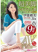 Well-Proportioned, 171cm Tall, Slender Former Model With Beautiful Legs. Ayami Ino Makes Her Porn Debut. Beautiful Legs! Ass! Tits! The Miraculously Well-Proportioned Body With 85cm Long Legs!! Download