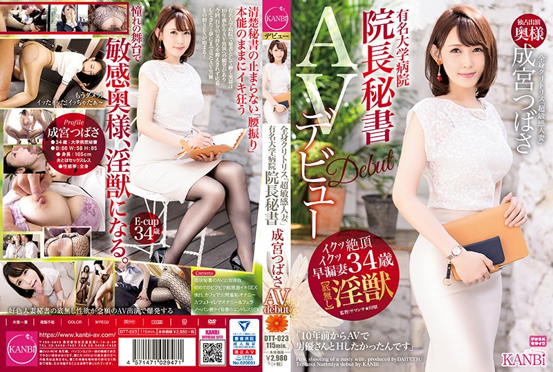 "DTT-023 The Secretary Of The Director Of A Prestigious University Hospital. Her Entire Body Is Like A Clit. ""A Married Woman With An Extremely Sensitive Body, Tsubasa Narimiya"" Makes Her Porn Debut At 34. She Becomes A Lustful Beast On The Stage She Always Dreamed About."