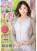 Momoko Falls In Love At 49 - Passionate Creampie Sex With The Man Of Her Dreams - Momoko Kikuichi Download