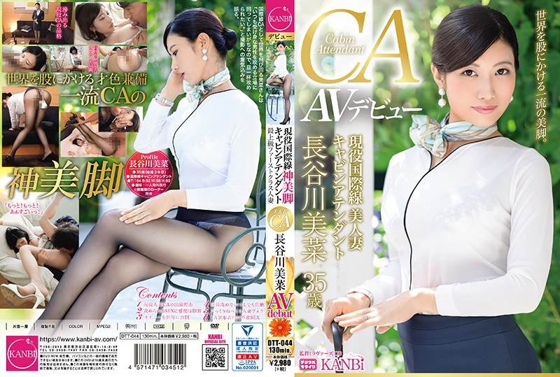 DTT-044 International Cabin Attendant - A Married Woman With Beautiful Legs - Mina Hasegawa, 35yo - A First Class Married Woman Makes Her Porno Debut