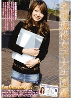 Can College vol. 9 下載