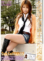 Can College vol. 14 Download
