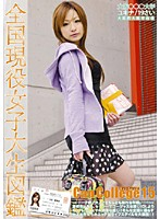 Can College vol. 15 Download