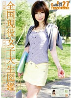 Can College vol. 27 Download