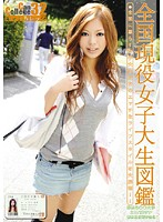 Can College vol. 32 下載