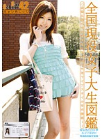 Can College vol. 42 下載