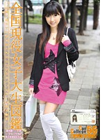 Can College vol.56 下載