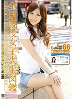 Can College vol. 66 Download