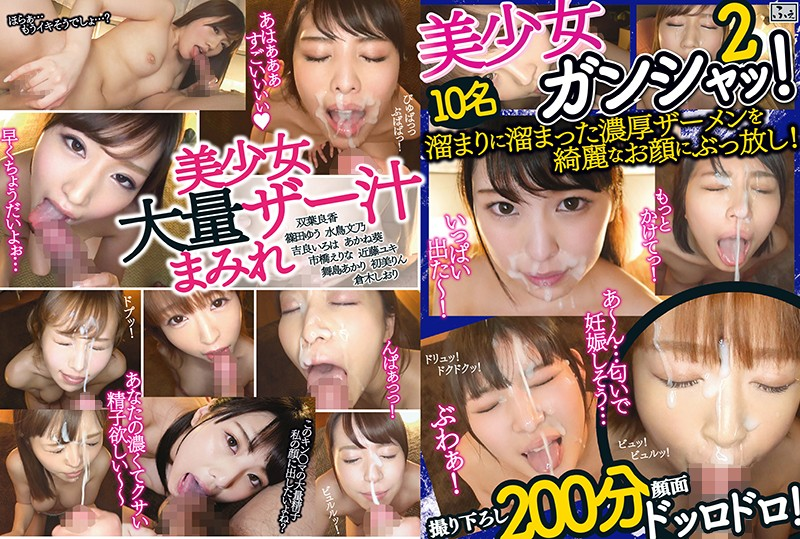 [FCH-014]A Beautiful Girl Gets Cum In Her Face! All Of Our Pent Up Cum Is Going To Get Splattered All Over Her Pretty Face! 200 Minutes Of Dripping, Thick Cum! 2nd
